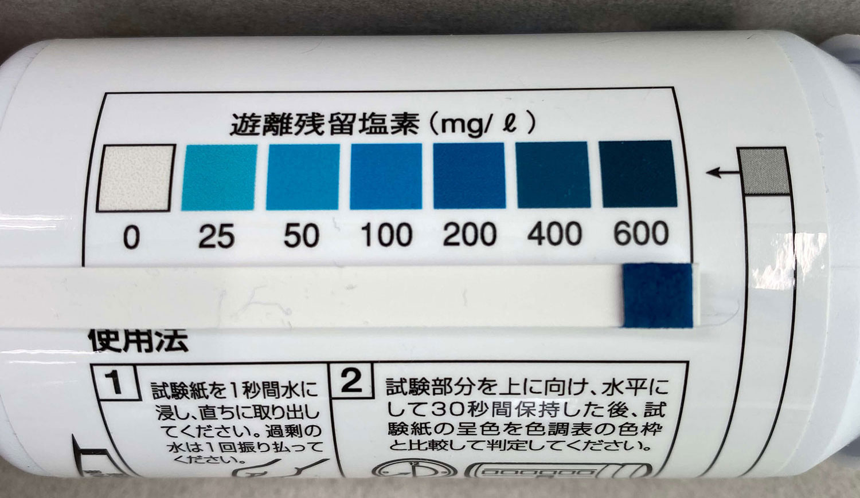 次亜塩素酸水の濃度